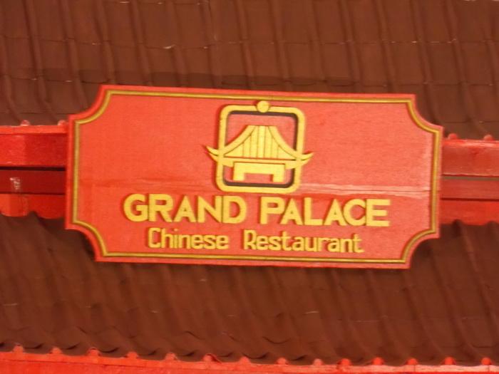 Alana Grand Palace Restaurant (16)